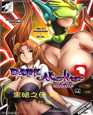 黑暗母亲起源1(全彩)